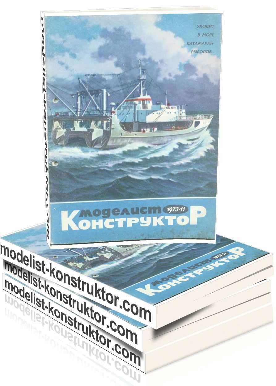 МОДЕЛИСТ-КОНСТРУКТОР 1973-11