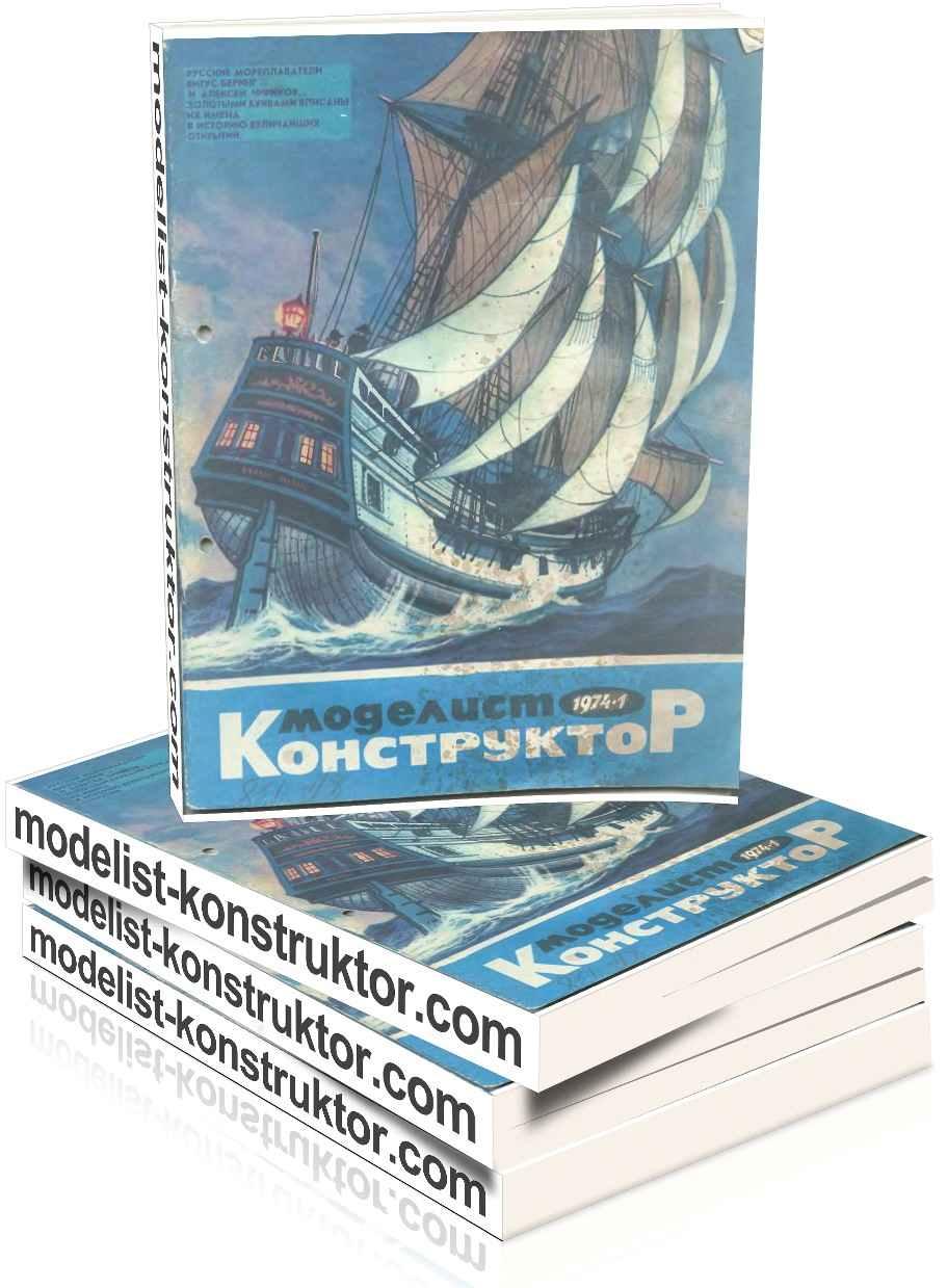 МОДЕЛИСТ-КОНСТРУКТОР 1974-01