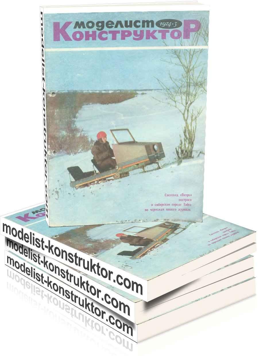 МОДЕЛИСТ-КОНСТРУКТОР 1974-03