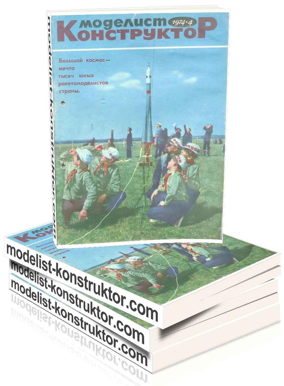МОДЕЛИСТ-КОНСТРУКТОР 1974-04
