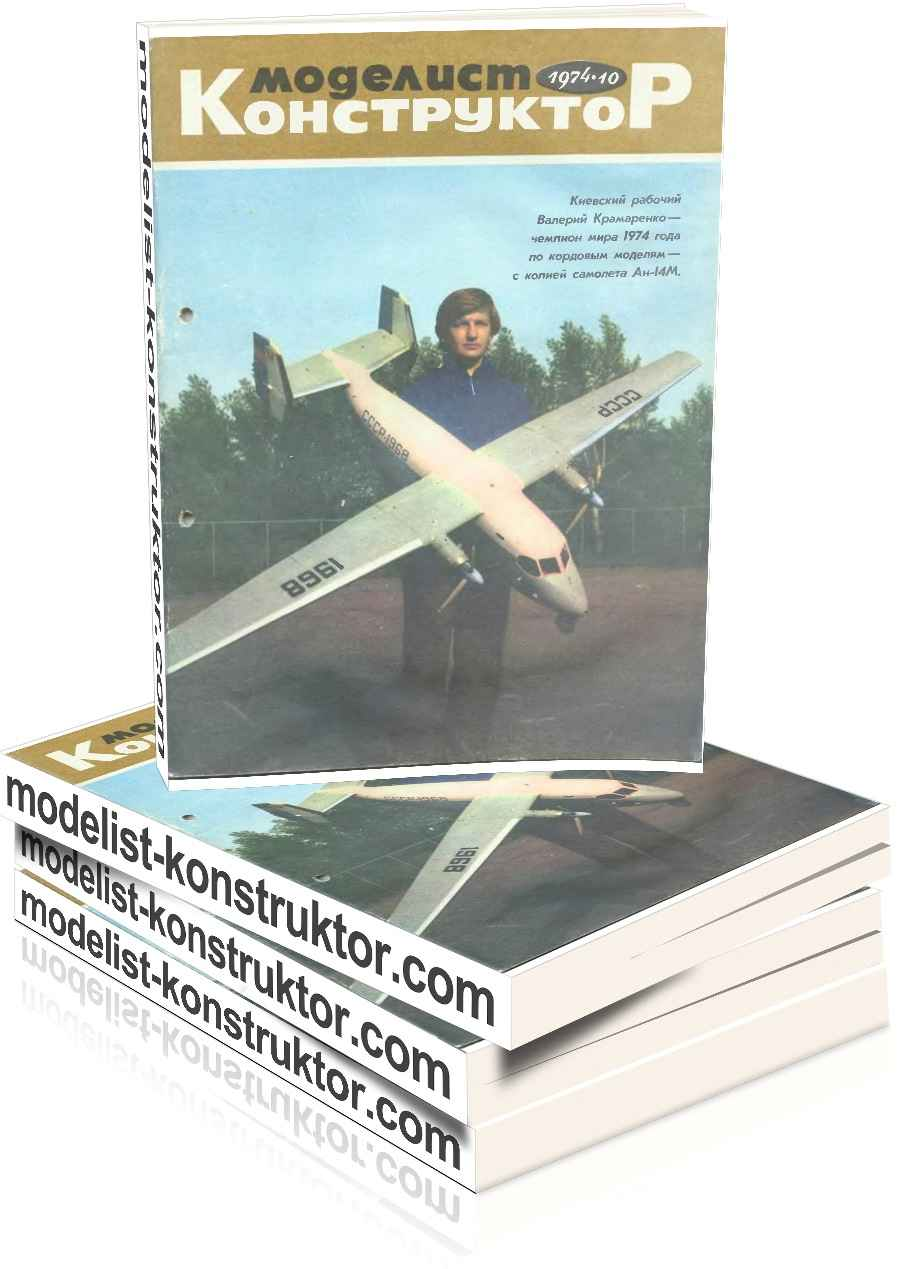 МОДЕЛИСТ-КОНСТРУКТОР 1974-10