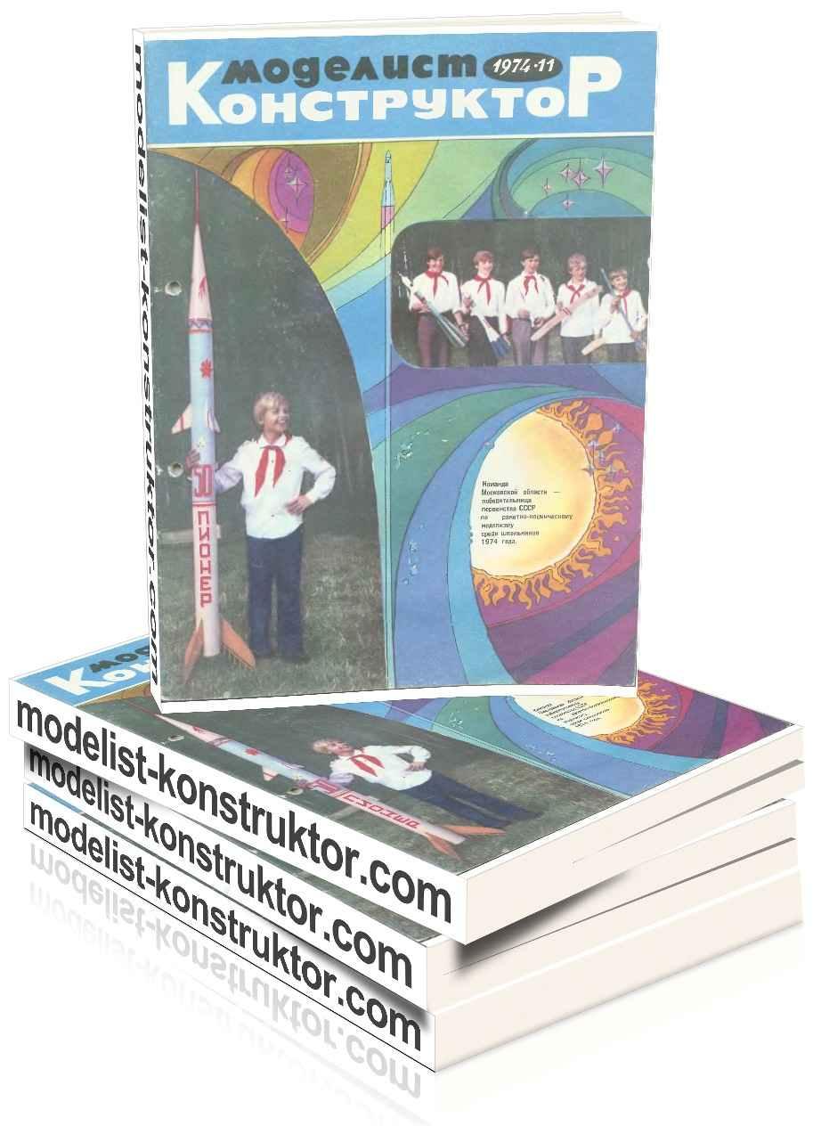 МОДЕЛИСТ-КОНСТРУКТОР 1974-11