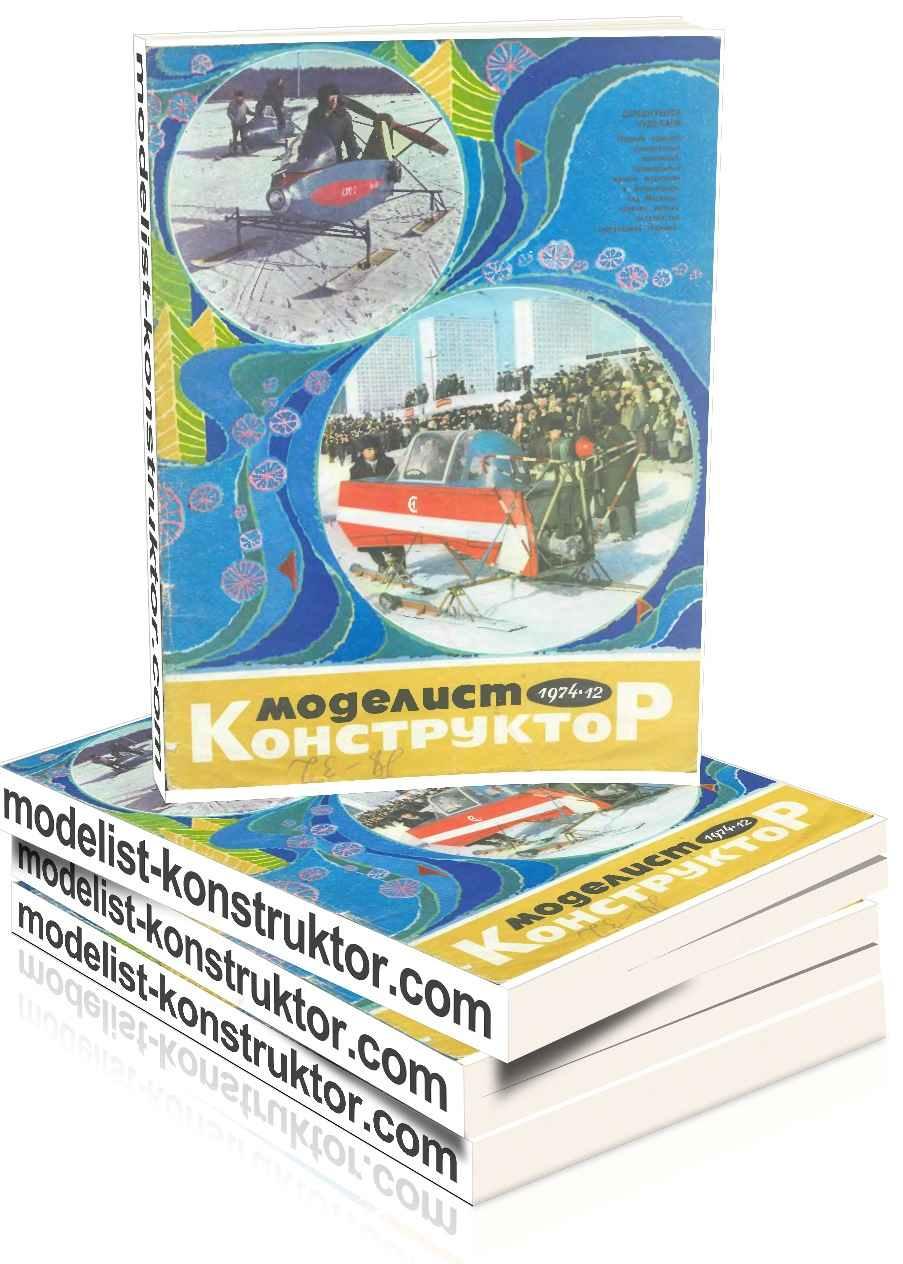МОДЕЛИСТ-КОНСТРУКТОР 1974-12