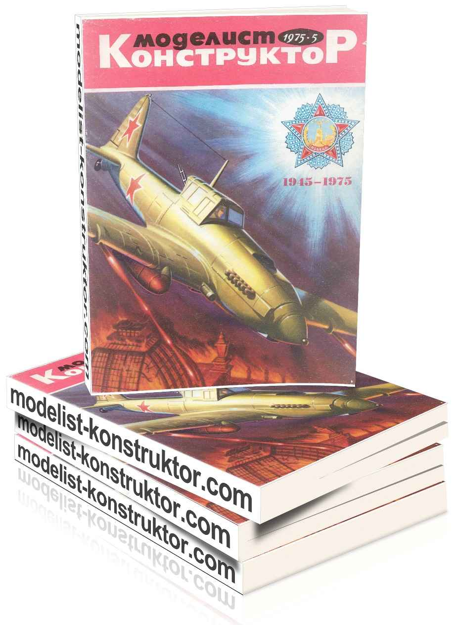 МОДЕЛИСТ-КОНСТРУКТОР 1975-05