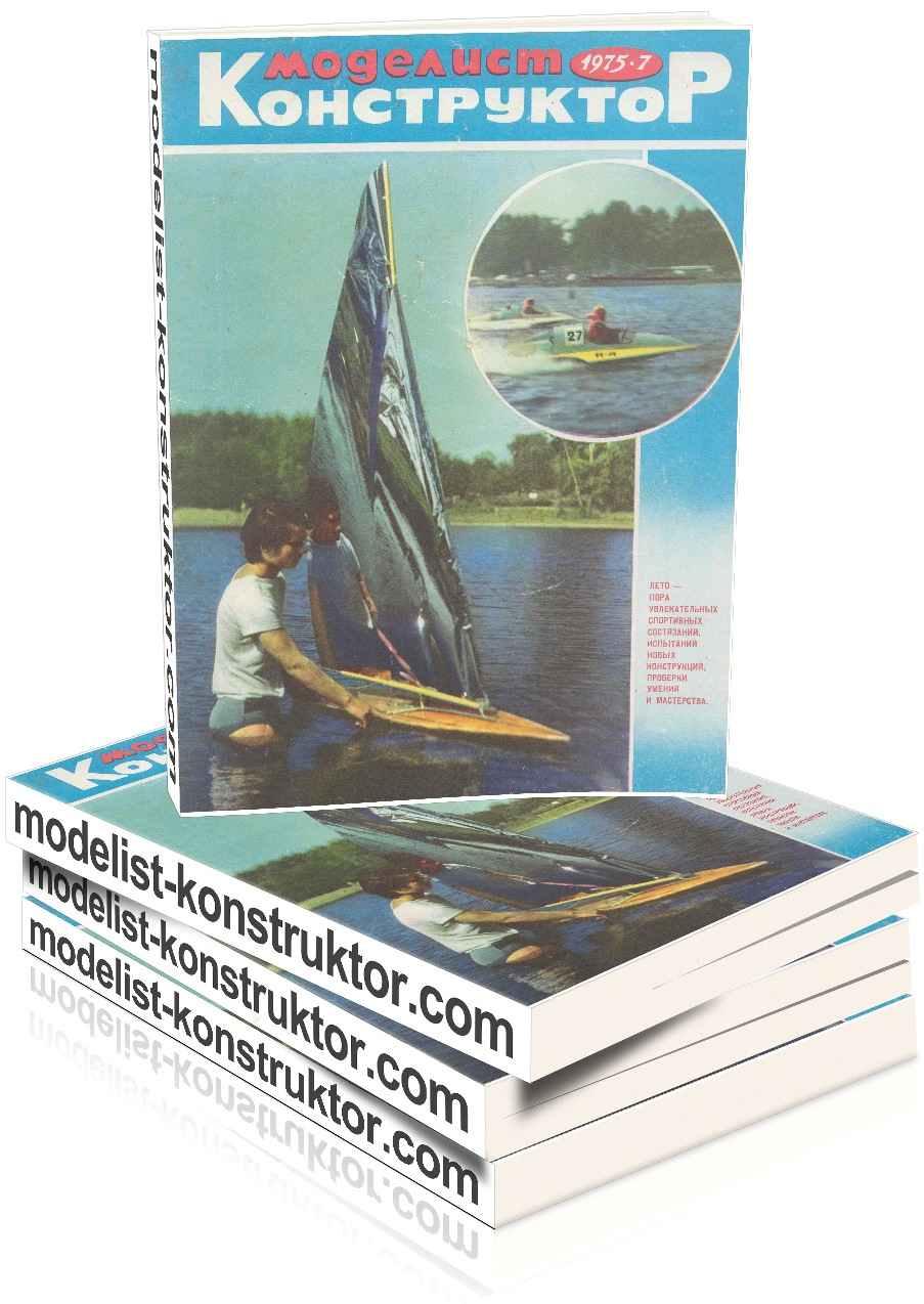 МОДЕЛИСТ-КОНСТРУКТОР 1975-07