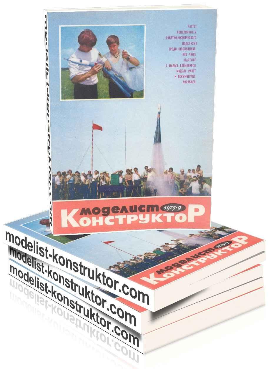 МОДЕЛИСТ-КОНСТРУКТОР 1975-09