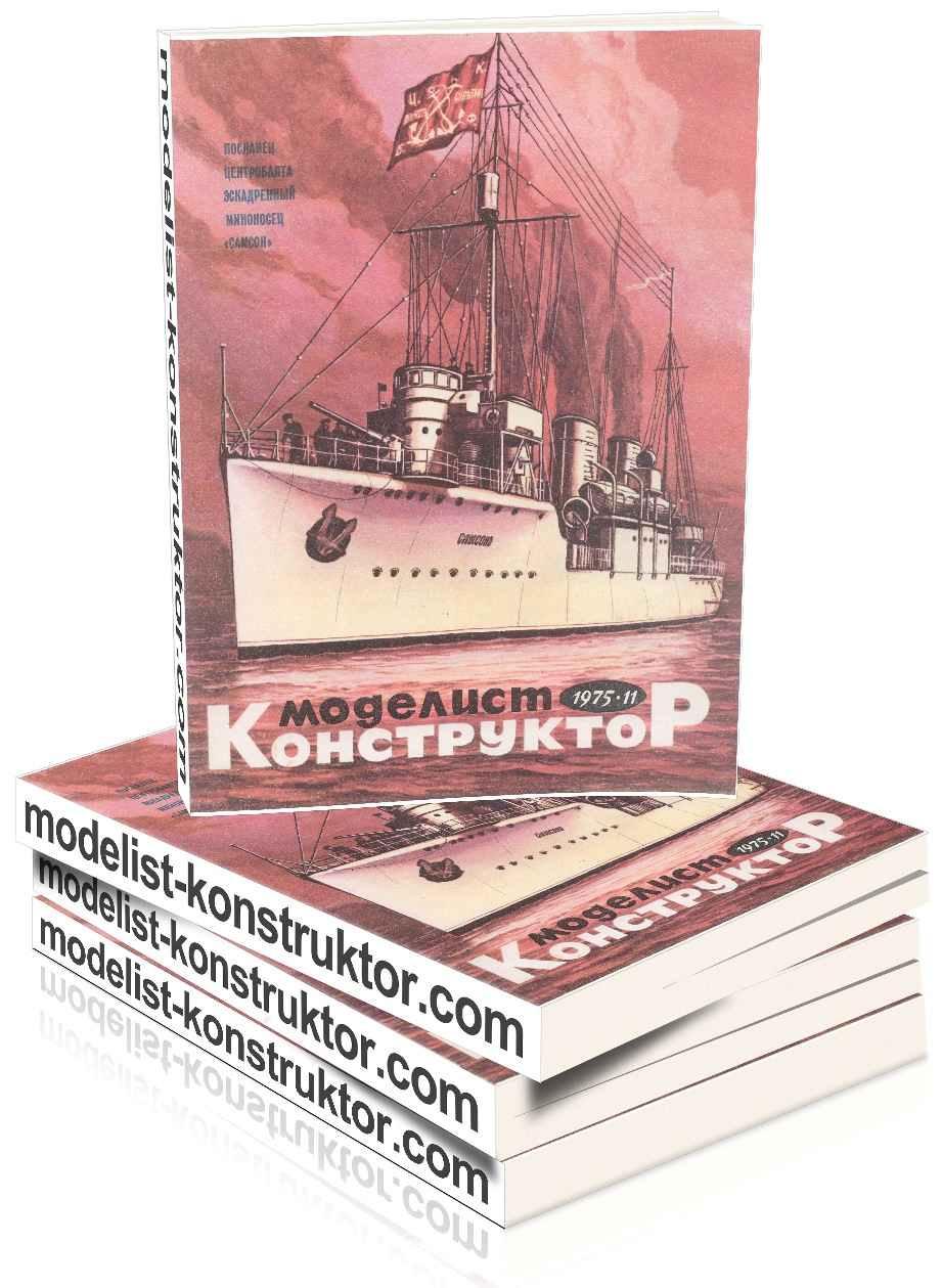 МОДЕЛИСТ-КОНСТРУКТОР 1975-11