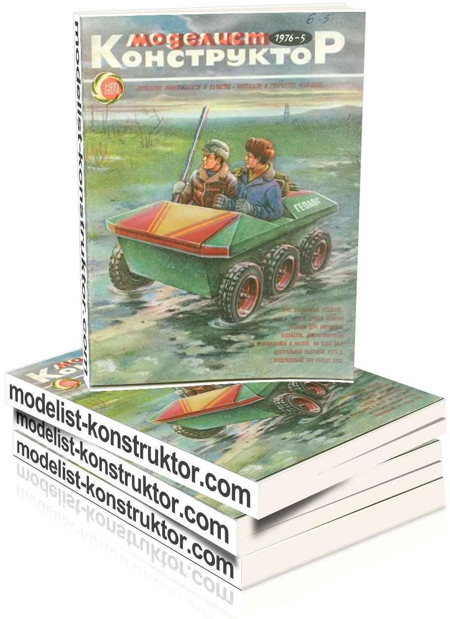 МОДЕЛИСТ-КОНСТРУКТОР 1976-05