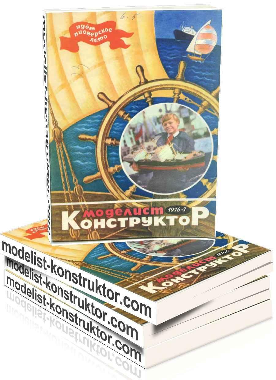 МОДЕЛИСТ-КОНСТРУКТОР 1976-07