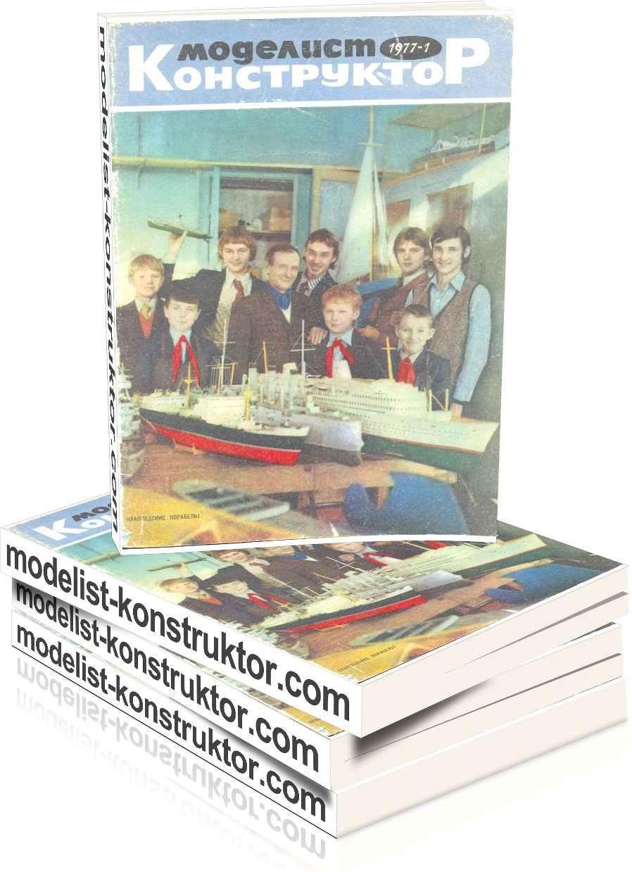 МОДЕЛИСТ-КОНСТРУКТОР 1977-01