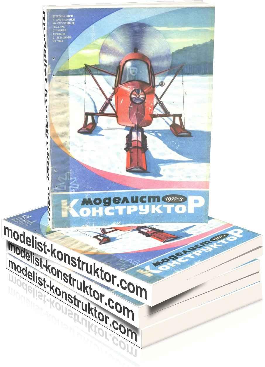 МОДЕЛИСТ-КОНСТРУКТОР 1977-02