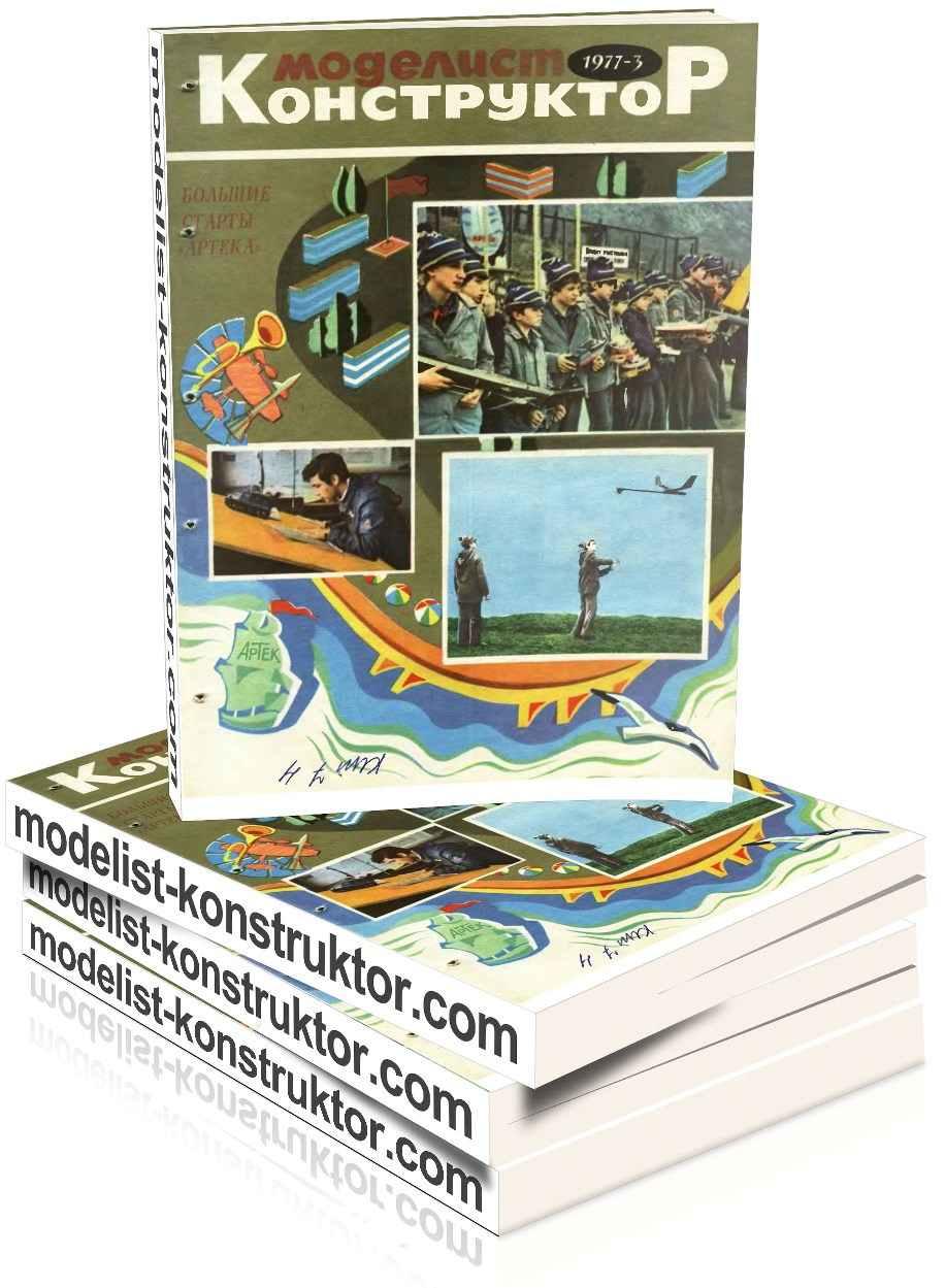 МОДЕЛИСТ-КОНСТРУКТОР 1977-03