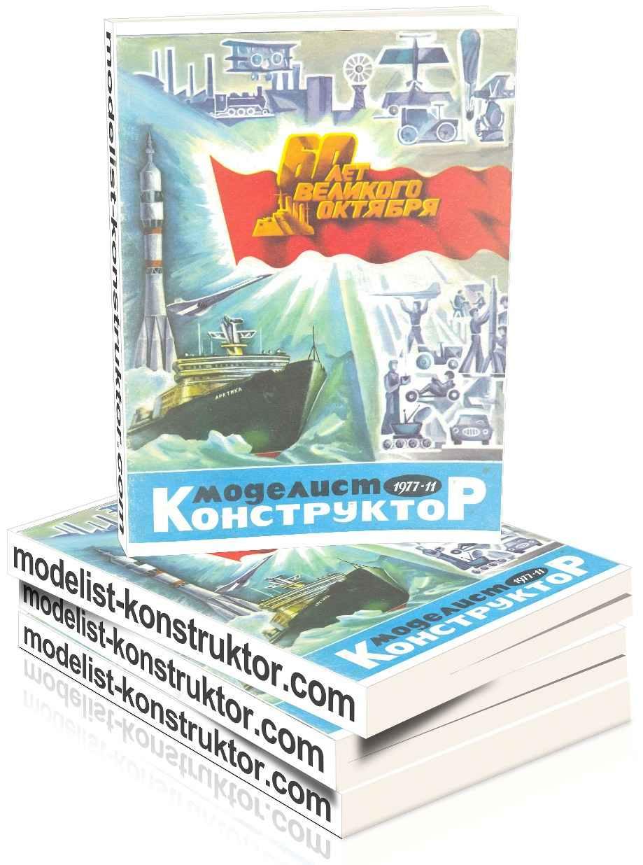 МОДЕЛИСТ-КОНСТРУКТОР 1977-11