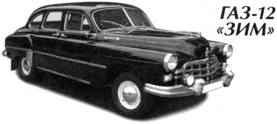ГАЗ-12 «ЗИМ»