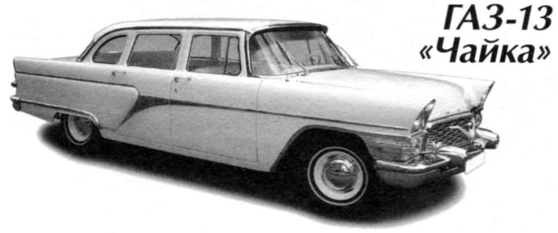 GAZ-13