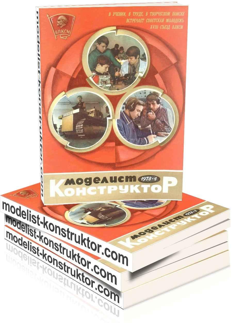 МОДЕЛИСТ-КОНСТРУКТОР 1978-04