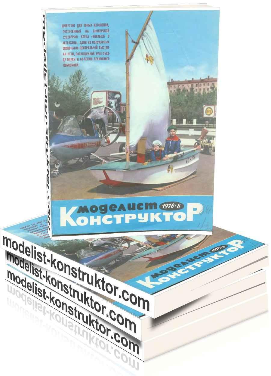 МОДЕЛИСТ-КОНСТРУКТОР 1978-08