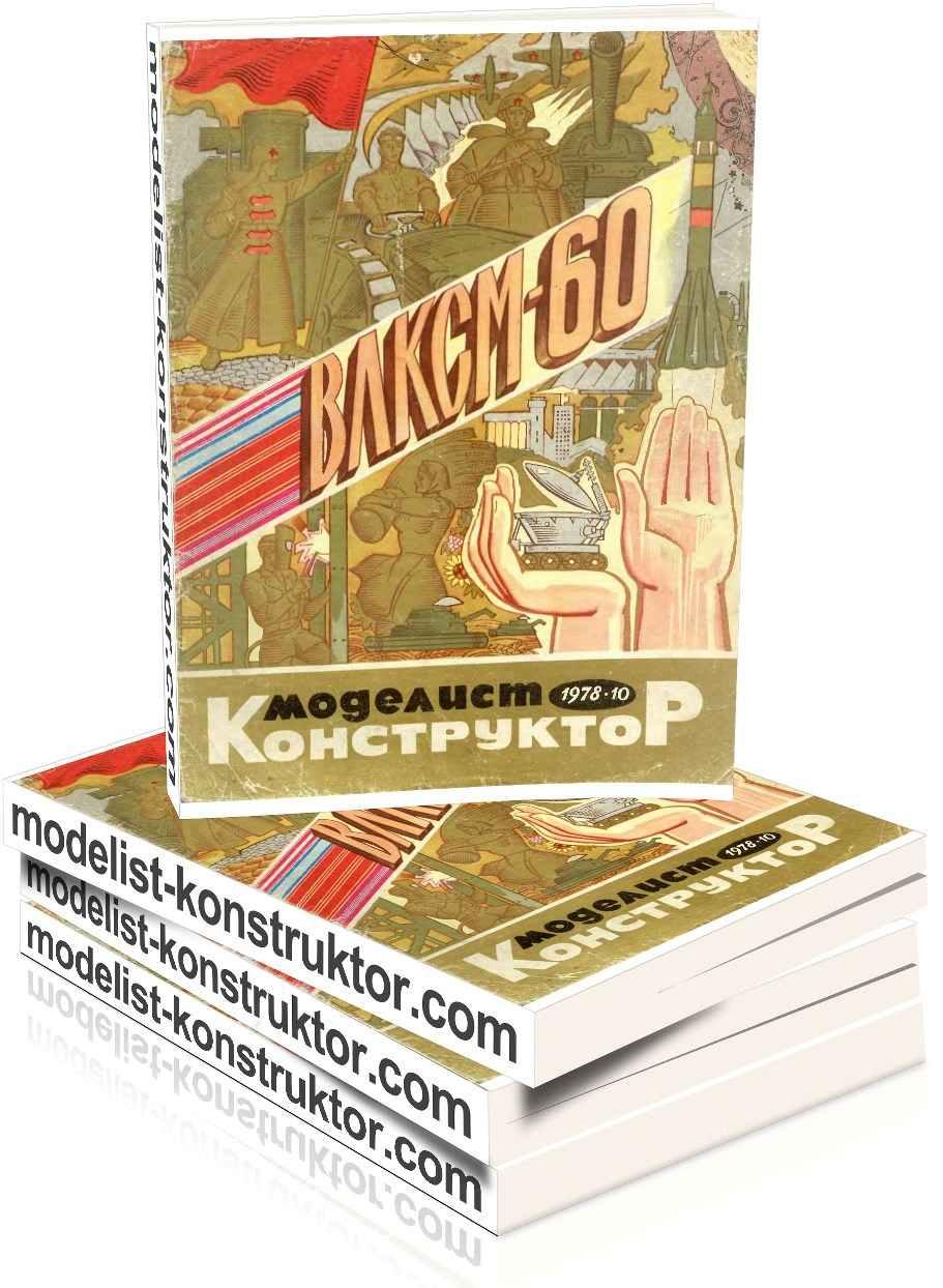 МОДЕЛИСТ-КОНСТРУКТОР 1978-10