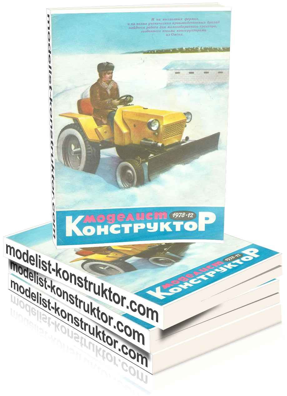 МОДЕЛИСТ-КОНСТРУКТОР 1978-12