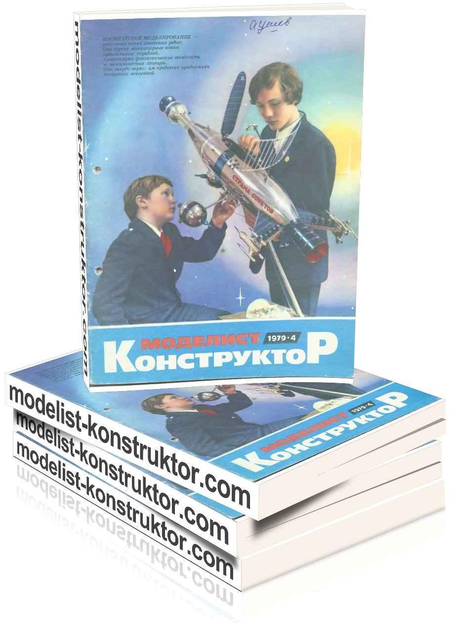 МОДЕЛИСТ-КОНСТРУКТОР 1979-04