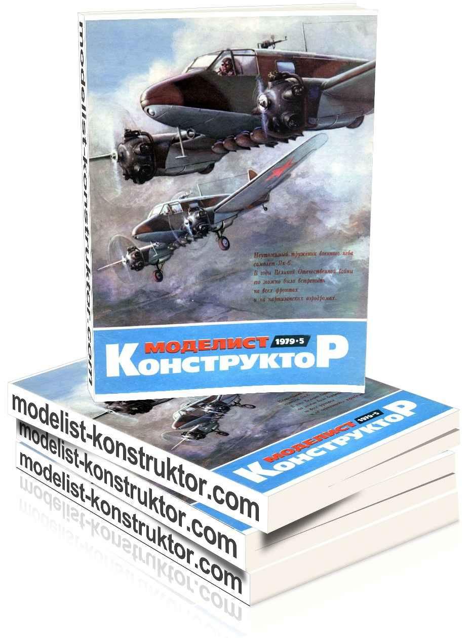 МОДЕЛИСТ-КОНСТРУКТОР 1979-05