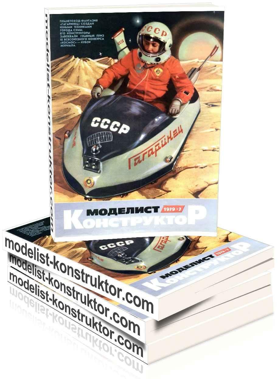 МОДЕЛИСТ-КОНСТРУКТОР 1979-07