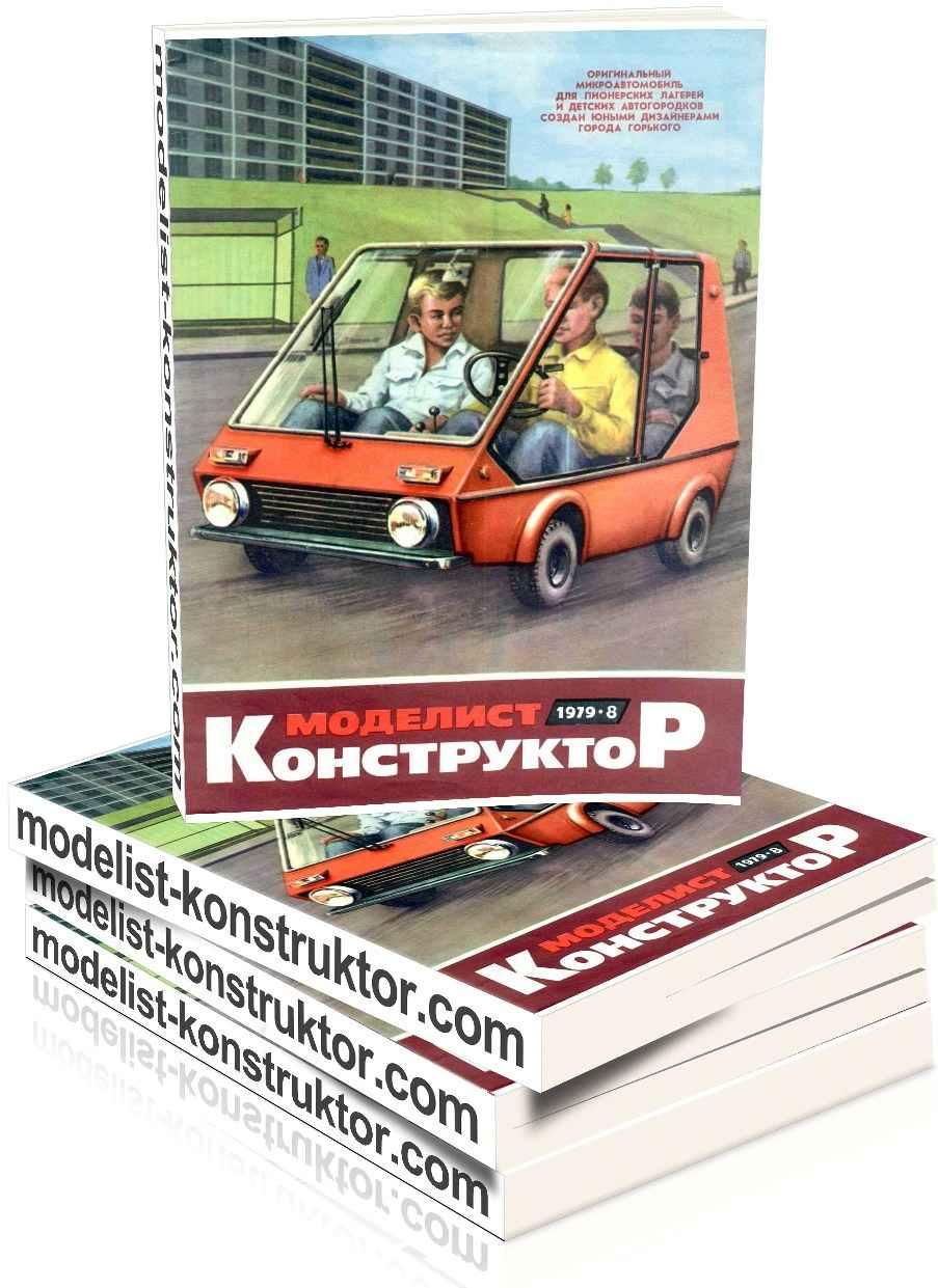 МОДЕЛИСТ-КОНСТРУКТОР 1979-08