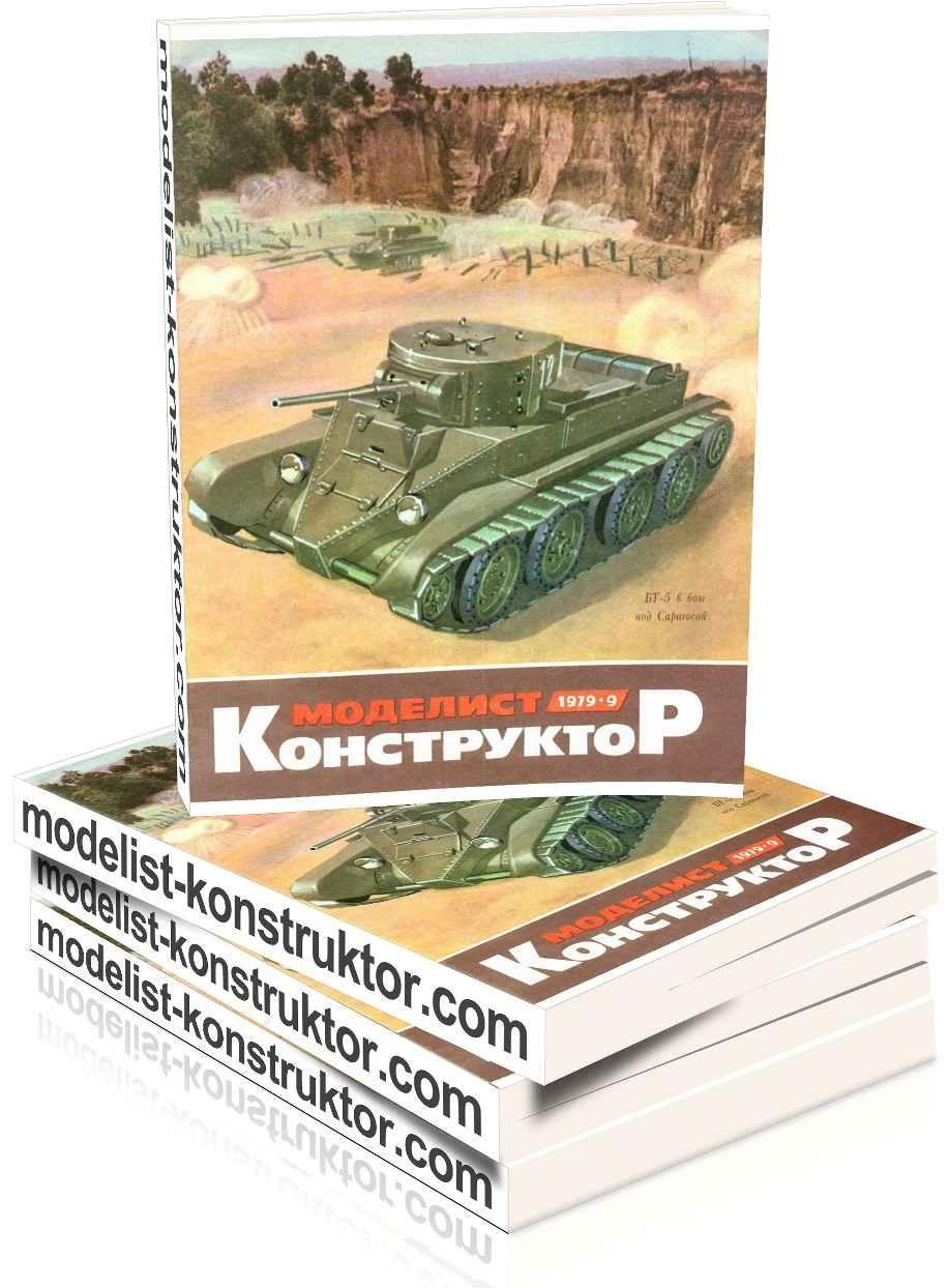 МОДЕЛИСТ-КОНСТРУКТОР 1979-09