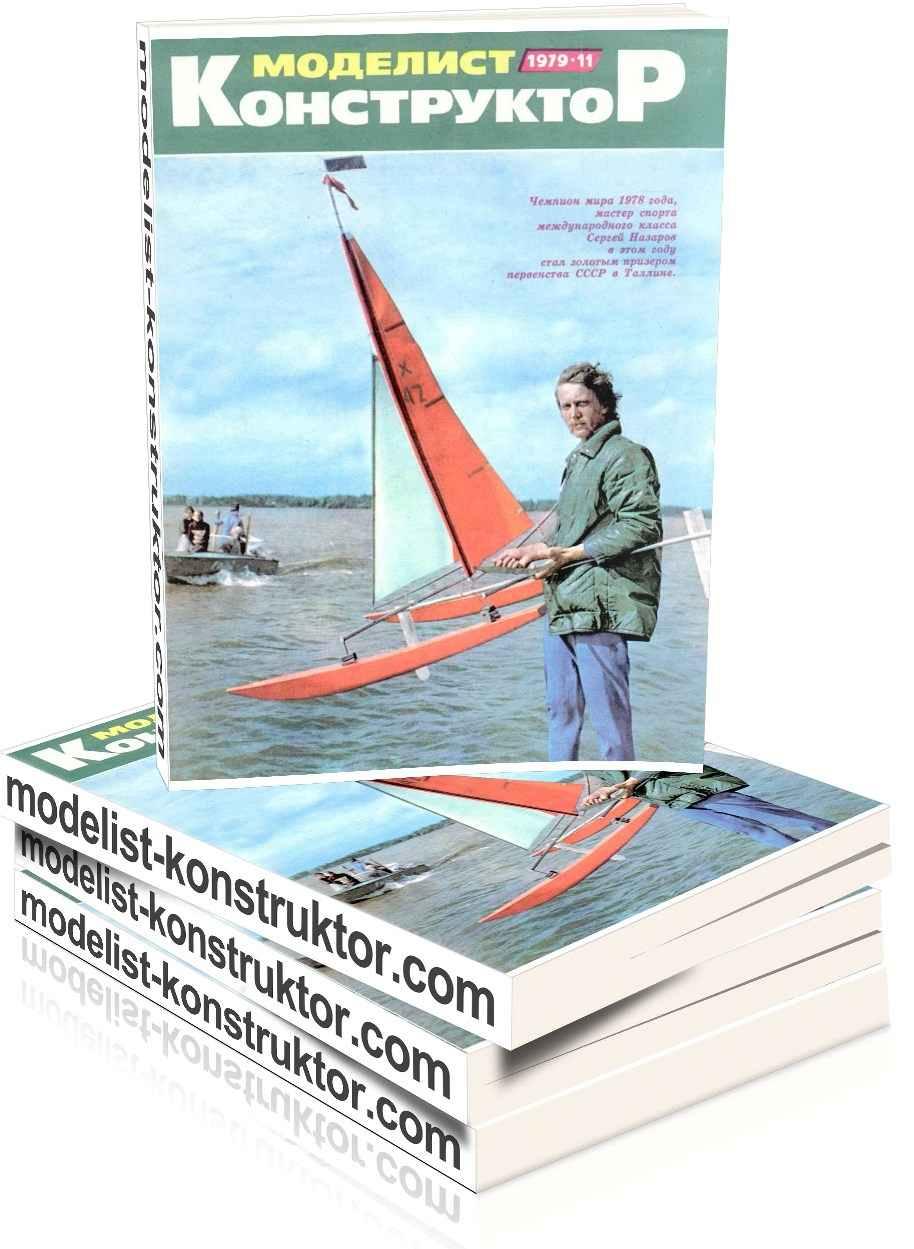 МОДЕЛИСТ-КОНСТРУКТОР 1979-11