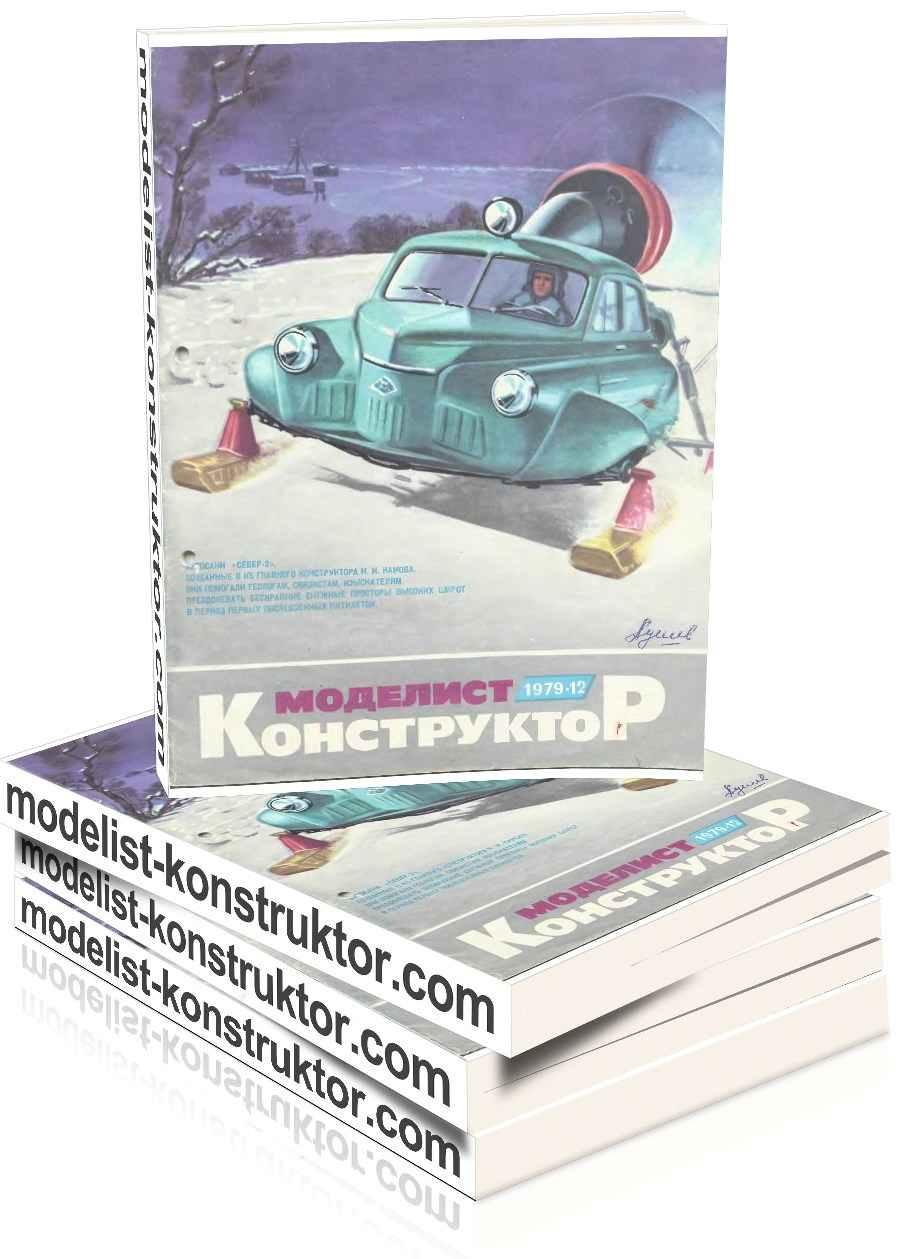 МОДЕЛИСТ-КОНСТРУКТОР 1979-12