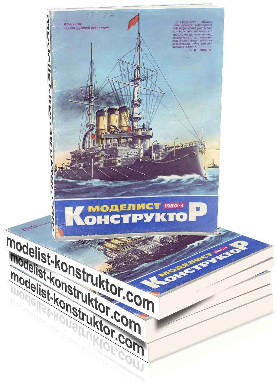 МОДЕЛИСТ-КОНСТРУКТОР 1980-01