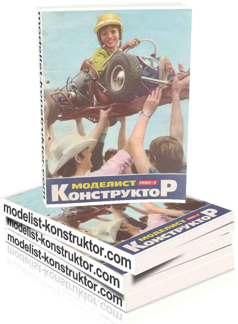 МОДЕЛИСТ-КОНСТРУКТОР 1980-03