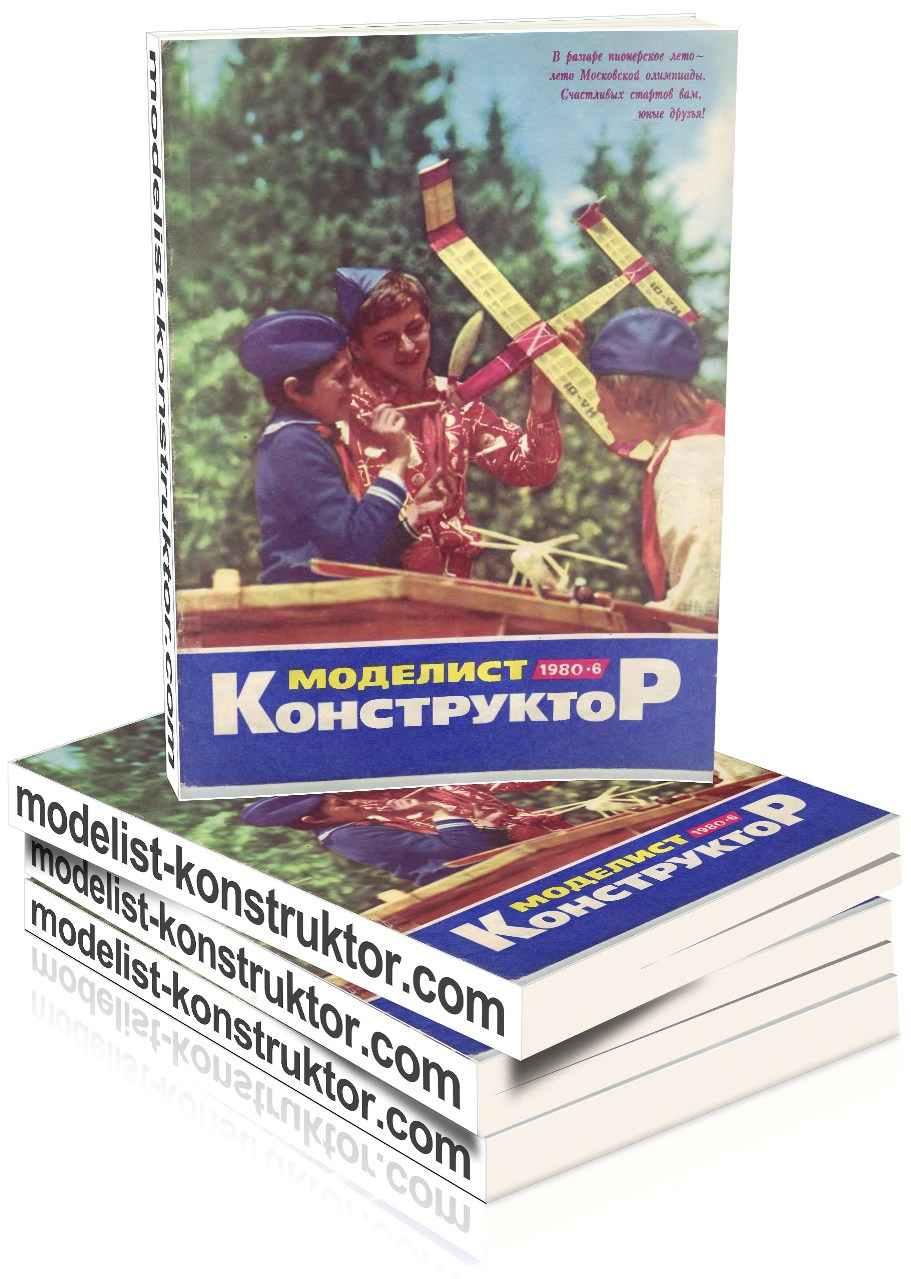 МОДЕЛИСТ-КОНСТРУКТОР 1980-06