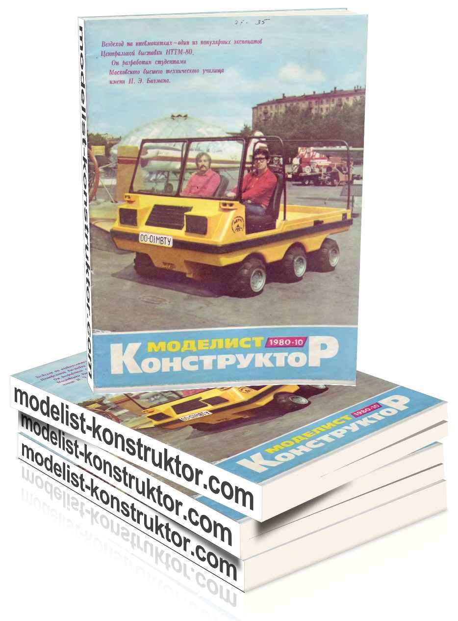 МОДЕЛИСТ-КОНСТРУКТОР 1980-10
