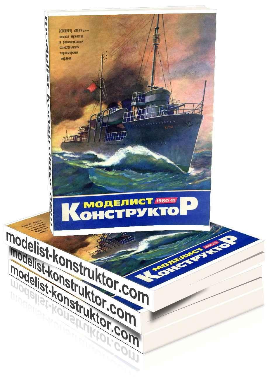 МОДЕЛИСТ-КОНСТРУКТОР 1980-11