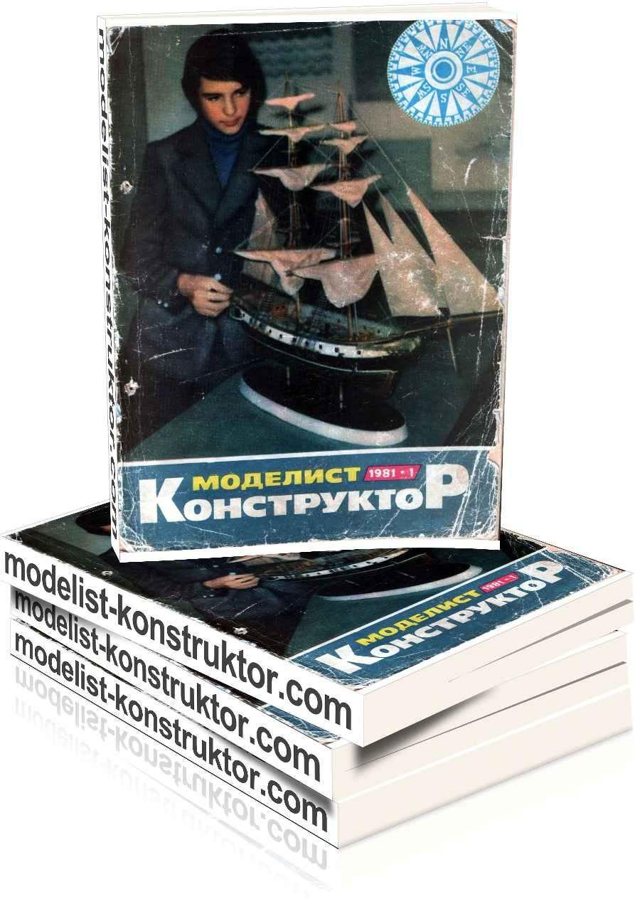 МОДЕЛИСТ-КОНСТРУКТОР 1981-01