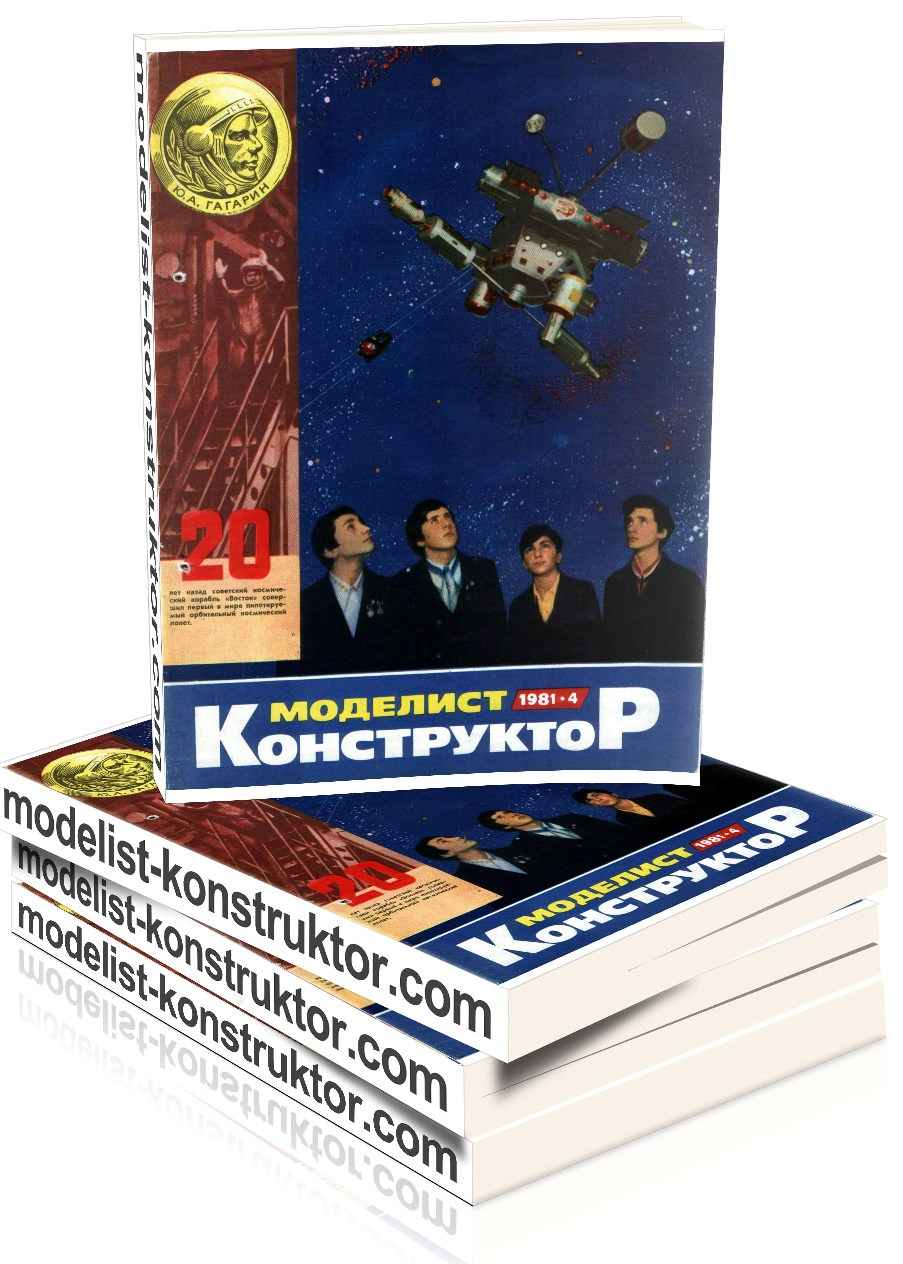 МОДЕЛИСТ-КОНСТРУКТОР 1981-04