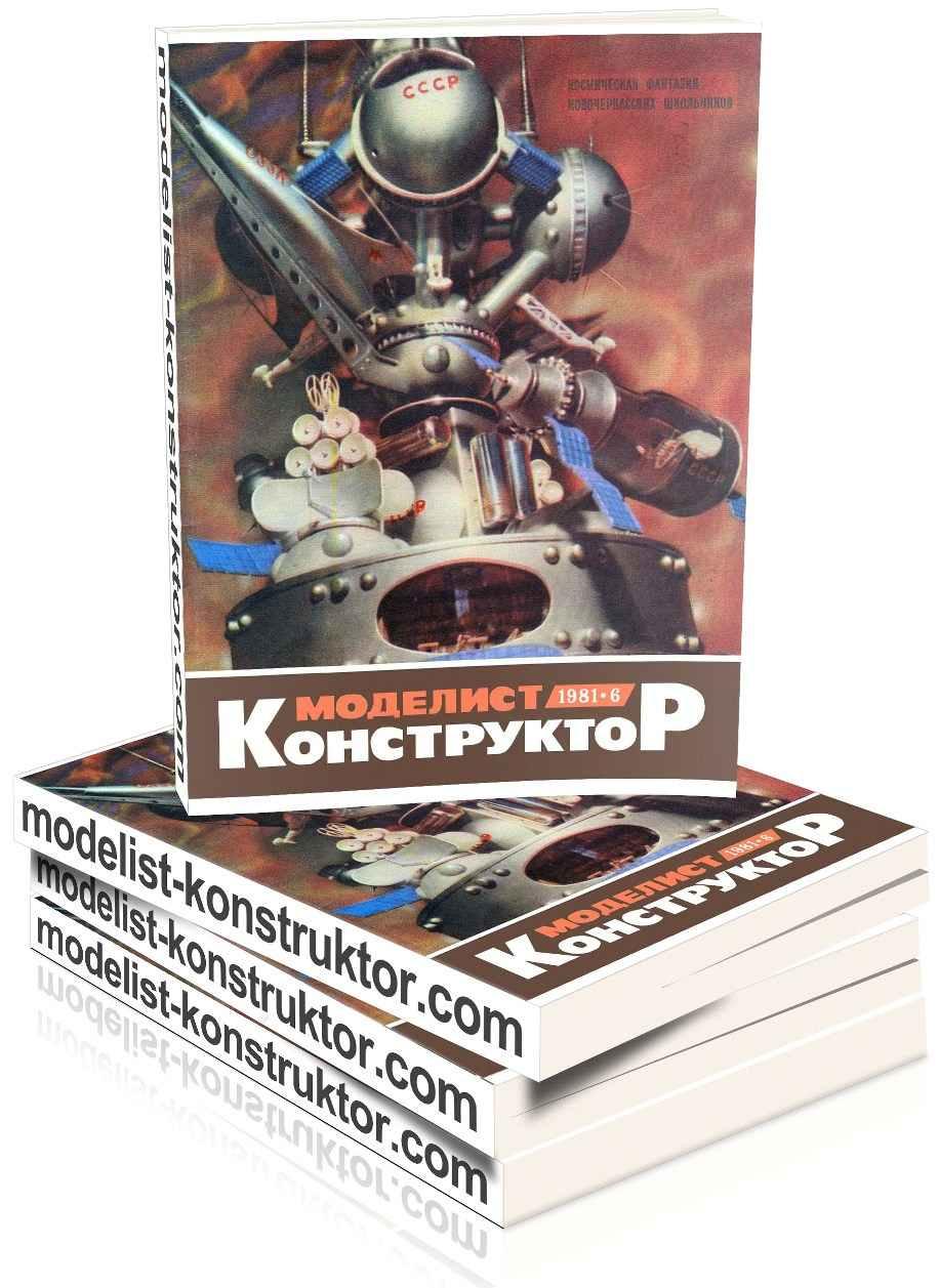 МОДЕЛИСТ-КОНСТРУКТОР 1981-06