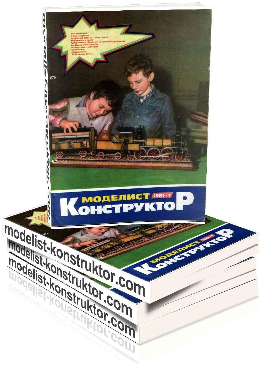 МОДЕЛИСТ-КОНСТРУКТОР 1981-07