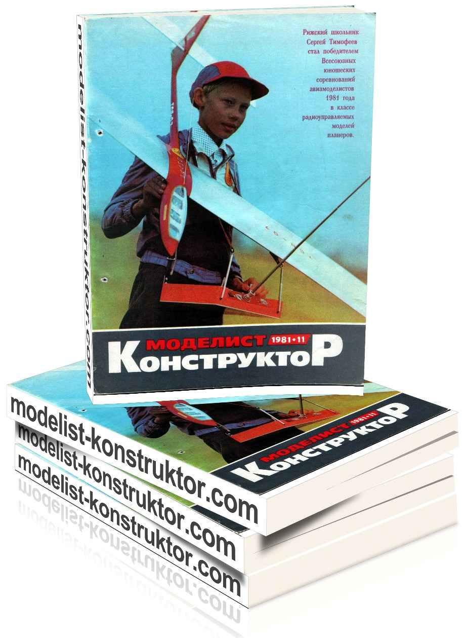 МОДЕЛИСТ-КОНСТРУКТОР 1981-11