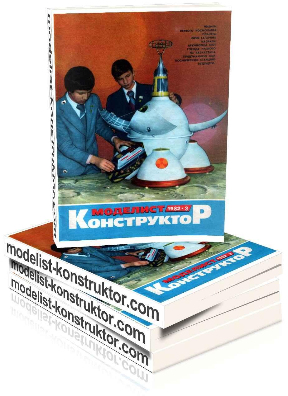 МОДЕЛИСТ-КОНСТРУКТОР 1982-03