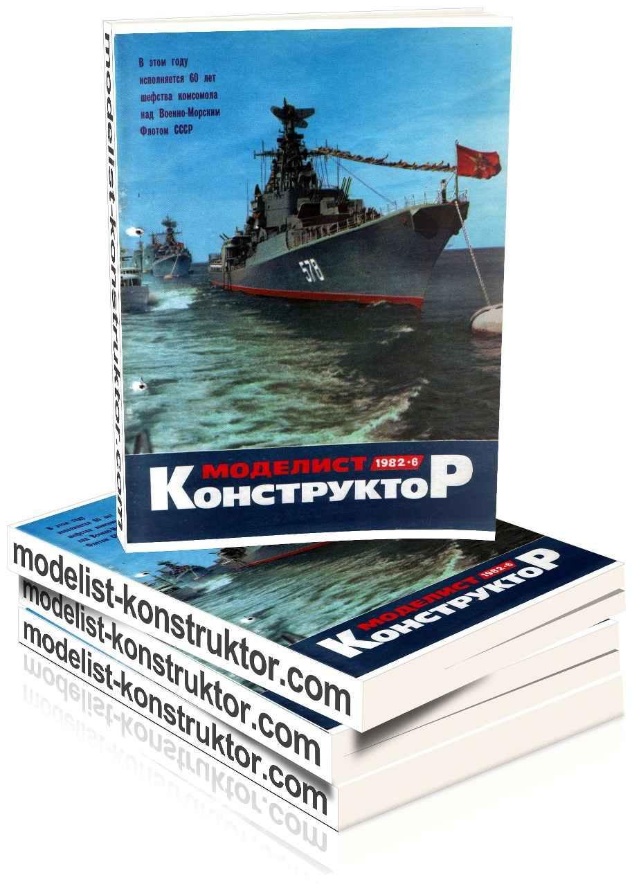 МОДЕЛИСТ-КОНСТРУКТОР 1982-06
