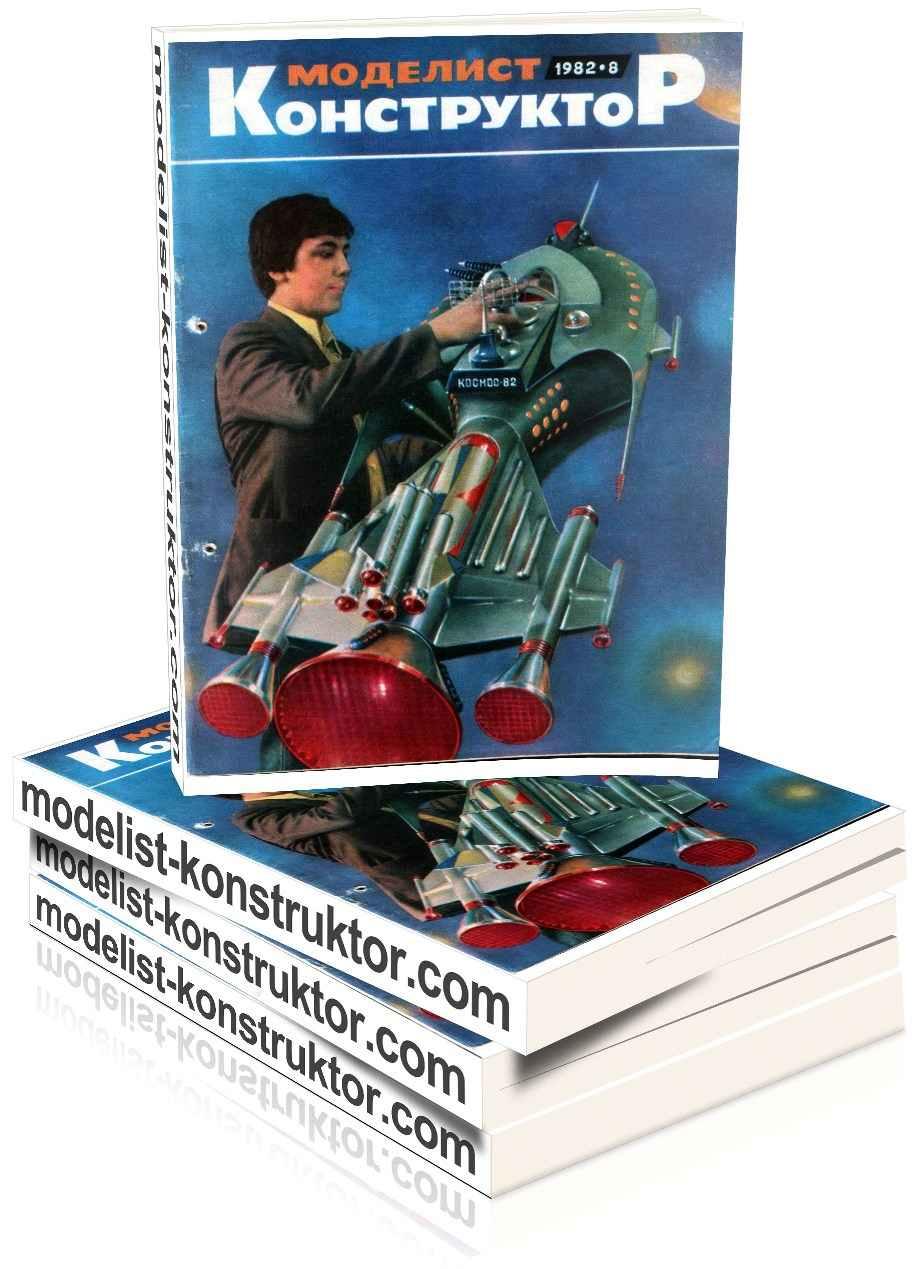 МОДЕЛИСТ-КОНСТРУКТОР 1982-08
