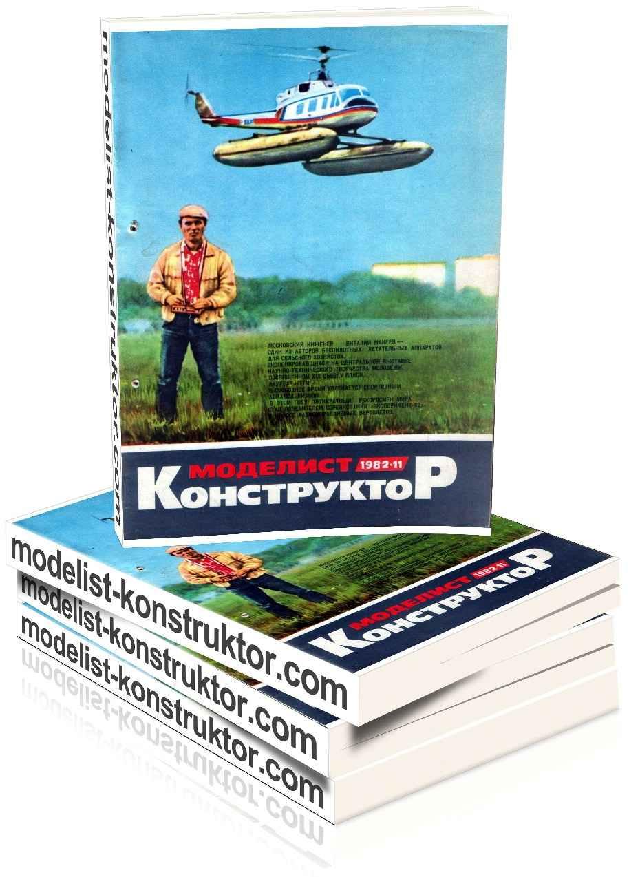 МОДЕЛИСТ-КОНСТРУКТОР 1982-11