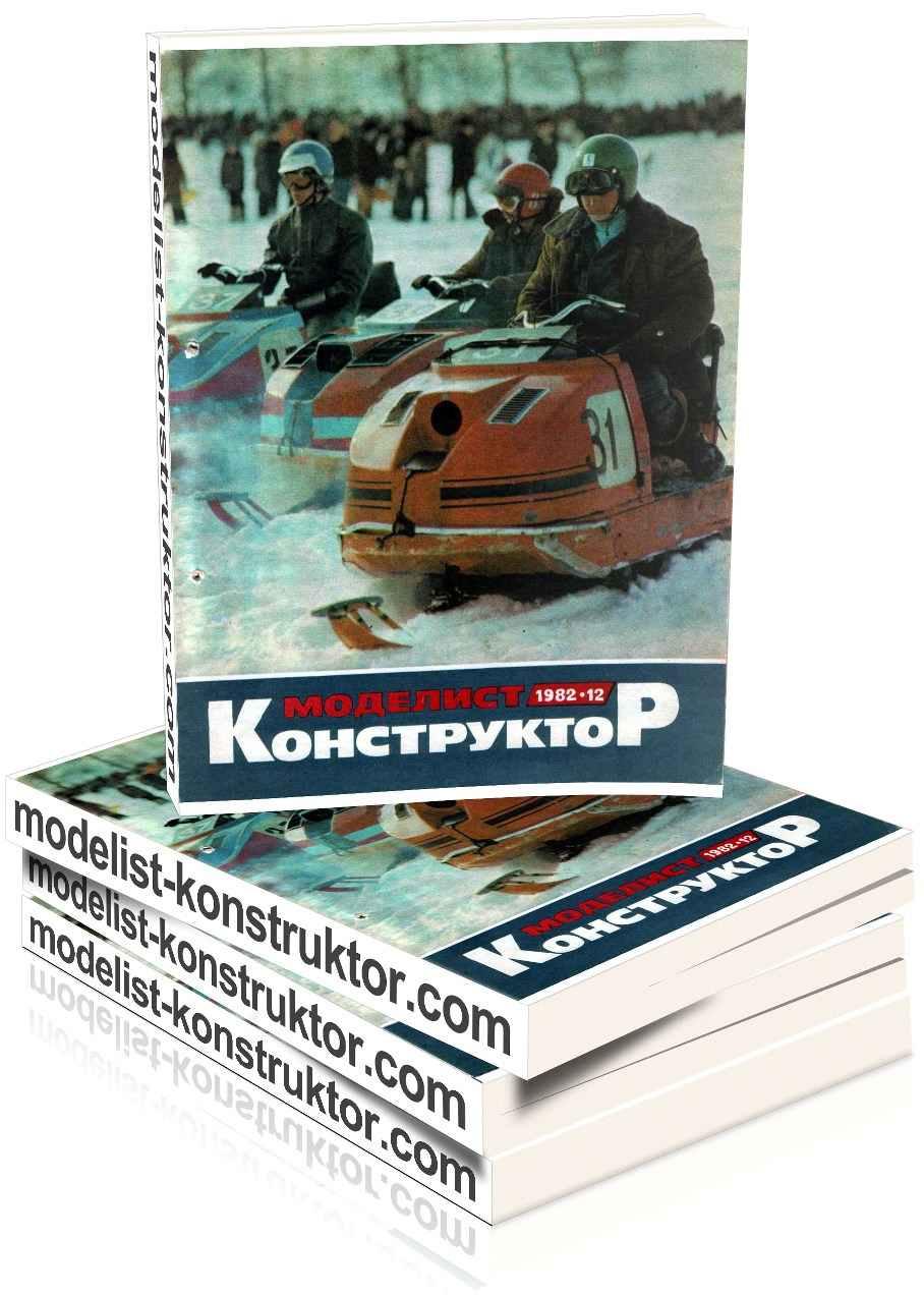 МОДЕЛИСТ-КОНСТРУКТОР 1982-12