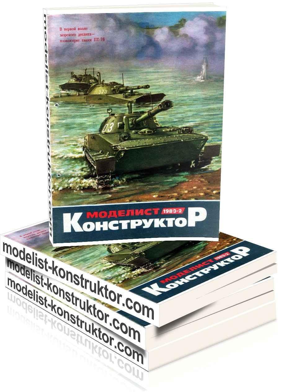 МОДЕЛИСТ-КОНСТРУКТОР 1983-02