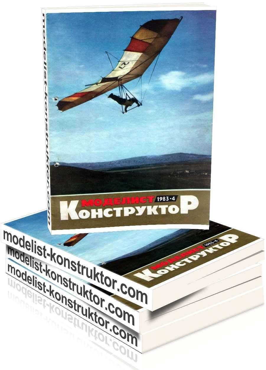 МОДЕЛИСТ-КОНСТРУКТОР 1983-04
