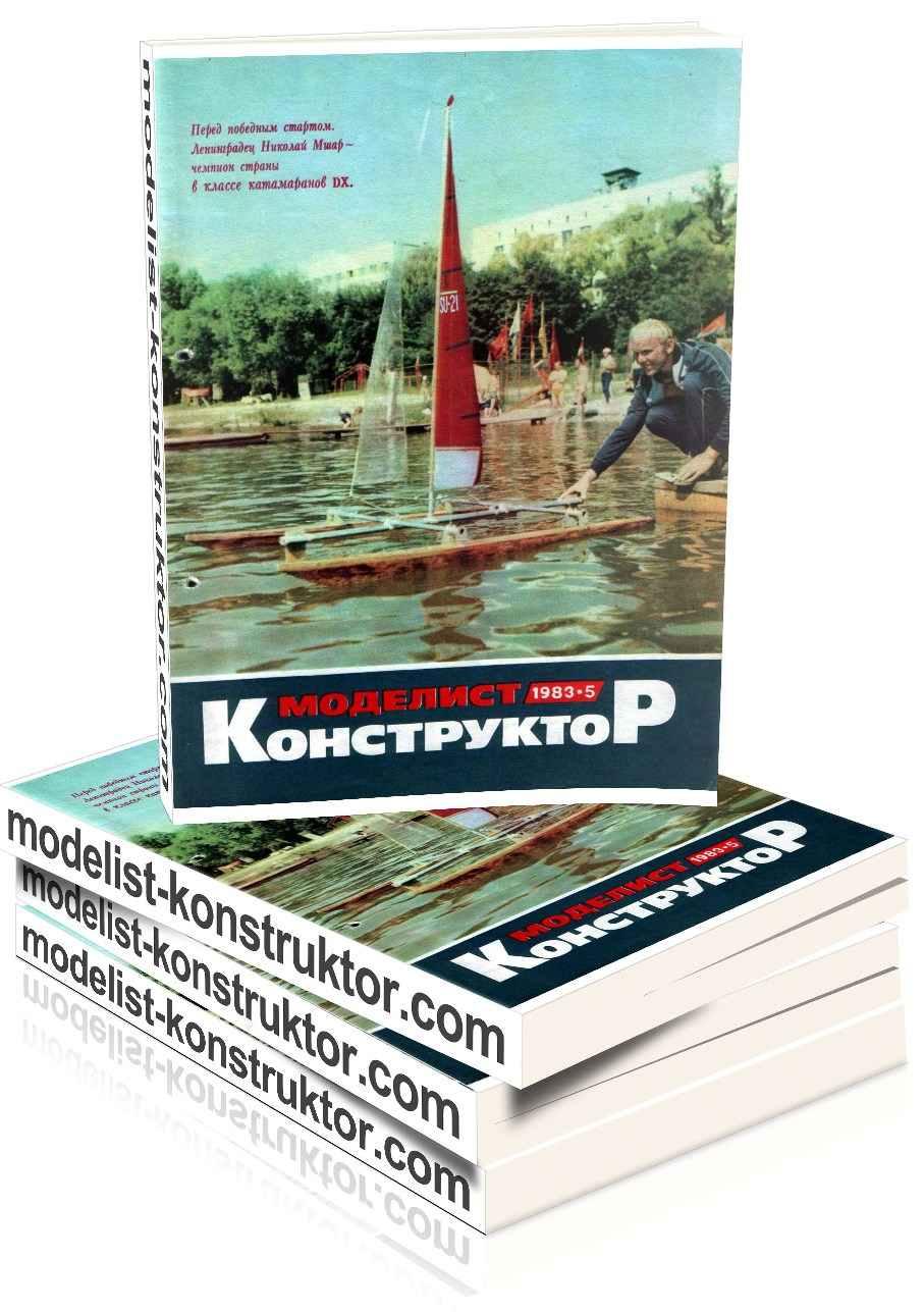 МОДЕЛИСТ-КОНСТРУКТОР 1983-05