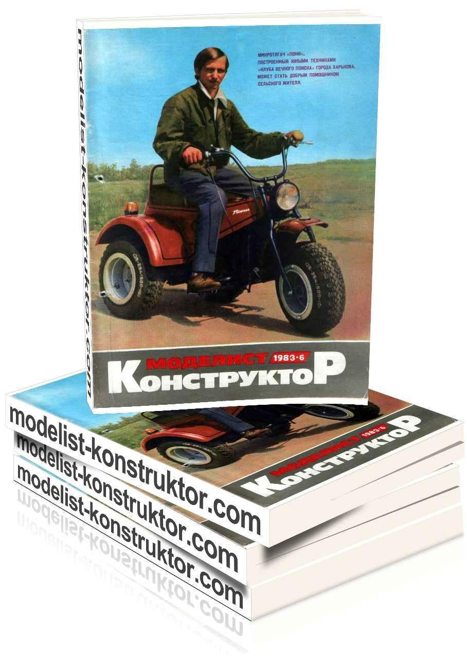 МОДЕЛИСТ-КОНСТРУКТОР 1983-07