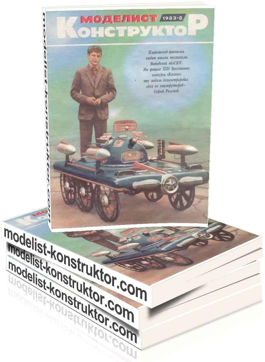 МОДЕЛИСТ-КОНСТРУКТОР 1983-08